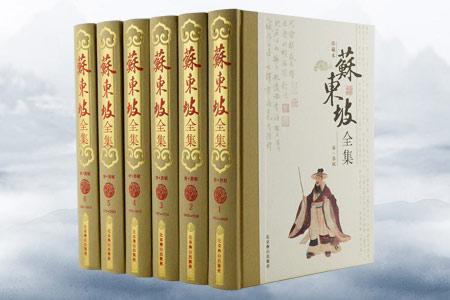 苏东坡全集(全6卷)