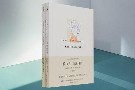 团购:库尔特·冯内古特2册