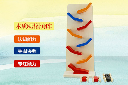 木质益智玩具——阶梯惯性滑车