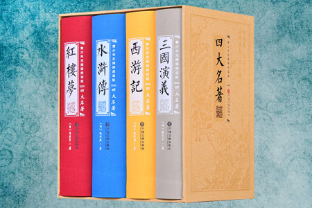 四大名著(青少年无障碍阅读版)(套装共4册)