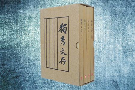 独秀文存-(全四册)