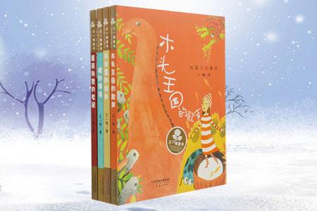 团购:王一梅短篇注音童话4册