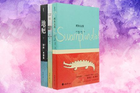 """英美奇幻小说3册:英国奇幻作家柴纳・米耶维的《地疤》,是奇幻文学的鸿篇巨制,世界重要文学奖项""""轨迹奖、英国奇幻奖""""获奖作品。英国才女作家斯嘉丽・托马斯的《我们悲惨的宇宙》,一部非同寻常的小说。美国新锐人气女作家凯伦・罗舒的《鳄鱼女孩》,是《纽约时报》《时代周刊》年度10大好书。原价110元,现团购价29元,全国包快递!"""