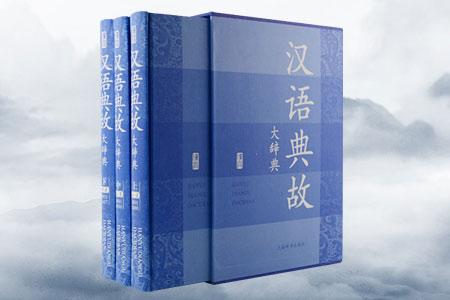 《汉语典故大辞典(套装共3册)》