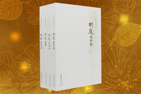 团购:新编胡适文丛4册