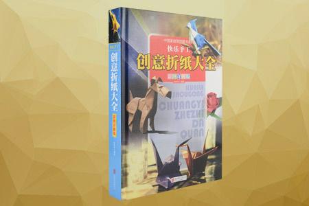 彩图详解版《创意折纸大全》10开精装,系统介绍折纸艺术的历史,折纸的经典之作,纸张创意基础和技巧,以及动植物造型折纸,人物、服饰折纸,玩具、装饰品、日常用品折纸的基本技巧、方法,配有2000多幅步骤分解图,步骤清晰,形象逼真,既是一本亲子游戏读物,也是一本成年人的休闲读物。远离手机、ipad,跟大师一起来折纸吧!原价180元,现团购价29.9元包邮!