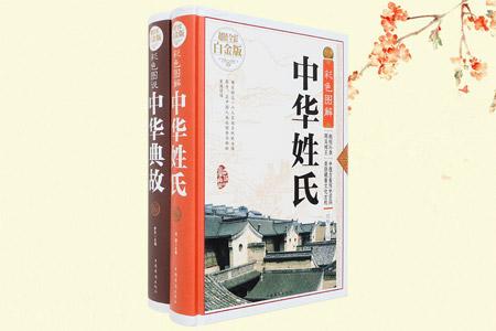 团购:中华典故+姓氏2册