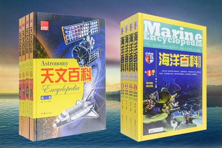 天文百科(彩图版)(4卷)