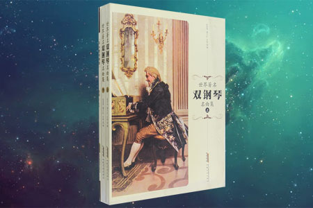团购:钢琴曲集3册