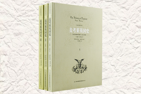 团购:麦考莱英国史3册