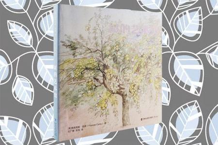 树的艺术史
