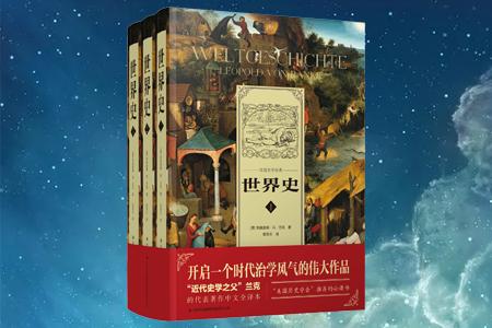 世界史(全三册)
