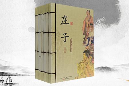 团购:儒释道三家经典4部8册