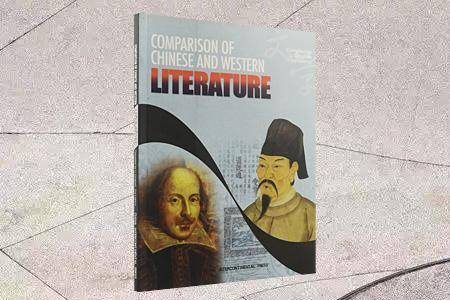 中西文学比较(英文)