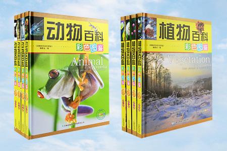 """彩色图鉴版《植物百科》《动物百科》精装8册,运用简洁明了的文字,精选上千幅精美的彩图,对不同动植物的形态、特征、功效、生活习性等都做了详细的介绍,书中还设有大量趣味性较强的""""知识链接"""",以扩充读者的知识量,开阔科学视野。现两册任选"""