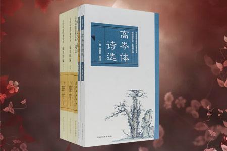 团购:古代词选经典读本4部5册