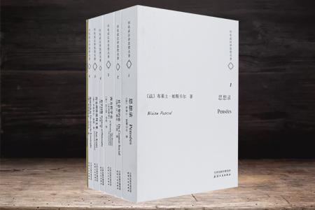 何兆武汉译思想名著(全6册)