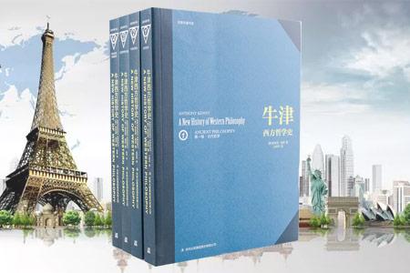 牛津西方哲学史(套装共4册)