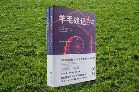 羊毛战记(全2册)