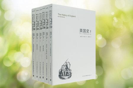 英国史(套装共6册)