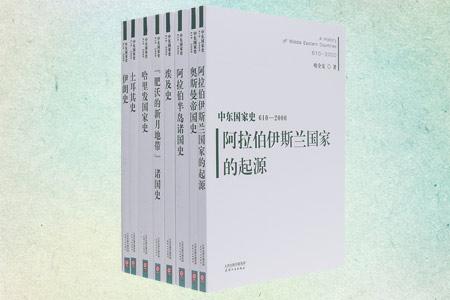 团购:中东国家史全8册