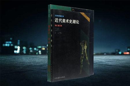 团购:名家论美术2册