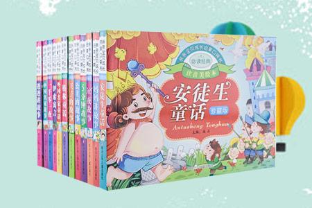 团购:成长启蒙口袋书-经典童话集12册