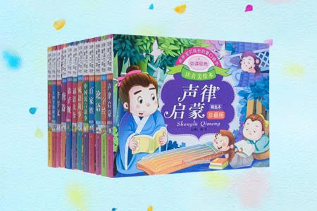 团购:成长启蒙口袋书-国学启蒙集12册