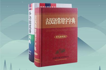 团购:《古汉语常用字字典》《多功能成语词典》