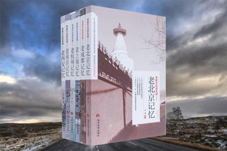 团购:老城记忆6册