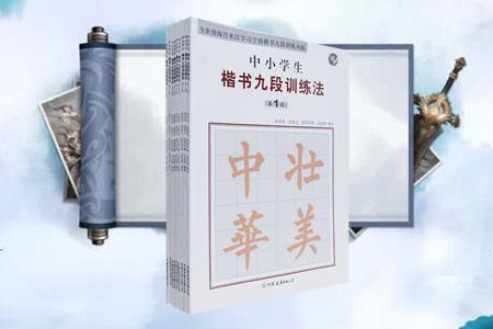 团购:楷书九段训练法丛帖9册