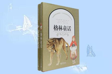 大画世界经典系列三(格林童话、安徒生童话)全2册