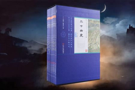 精选精译版《二十四史》套装全8册,从二十四史中选取代表性的精华篇章,精心编译,以人物为中心、以时间为顺序,系统地记录了从黄帝到明朝末年四千多年间中华民族形成、发展、融合、兴旺的历史轨迹,全面展示了历代王朝的兴亡盛衰,翔实而细致地记载了各个历史时期的经济、政治、文化、军事、疆域、民族、外交等多方面内容。