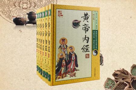 黄帝内经(图文版)(套装共6册)