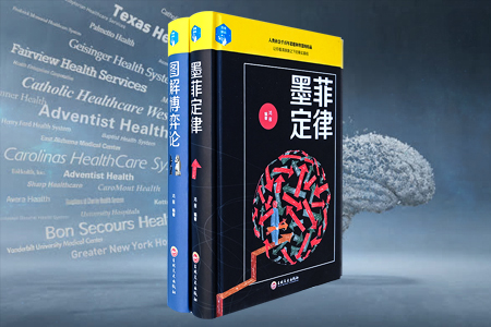 思维解码系列精装2册,《墨菲定律》不可不知的黄金法则和人生定律,很有趣的生活心理自助书,带您发现生活中蕴含的心理规律;《图解博弈论》一部博弈论活学活用的百科全书,以生活化的语言讲解博弈论的思想、观念和原理,同时辅以轻松活泼的插图、生动有趣的案例。装帧精美,纸张精良,原价98元,现团购价26.9元,全国包快递!