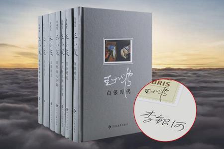 团购:王小波典藏版(李银河手签)全7册