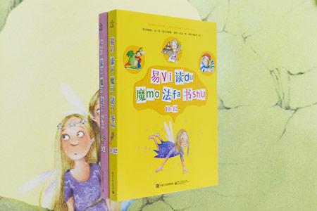 团购:易读魔法书(女孩篇)6册