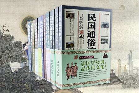 中国历代通俗演义
