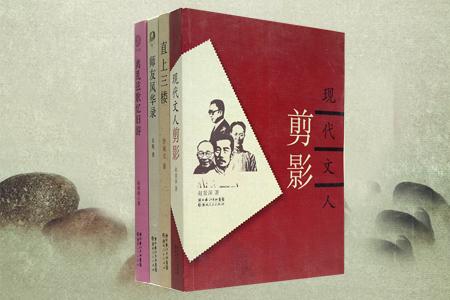 团购:文人学者剪影4册
