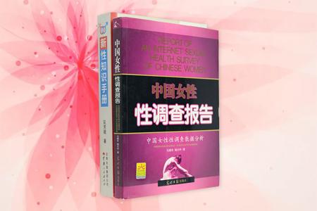 """性学专著2册,《中国女性性调查报告》,著名性医学专家马晓年等著,李银河作序推荐,既有调研项目的成果汇总,也有性文明、性健康问题的普及,理论结合实例;《新性知识手册》由""""世界华人性学家协会""""创会人阮芳赋所著,曾入选中国""""30年最具影响力的300本书"""",本书全面系统地讲解了性科学的各种知识,旨在""""更新性知识,增进性幸福"""",原价104元,现团购价26元,全国包快递!"""