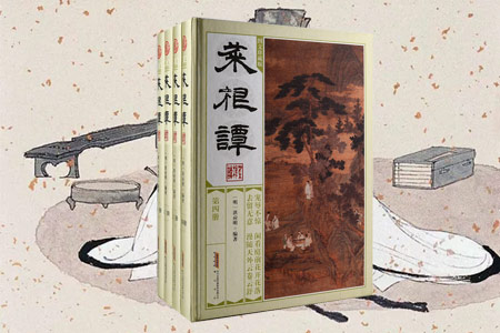 菜根谭(4卷)