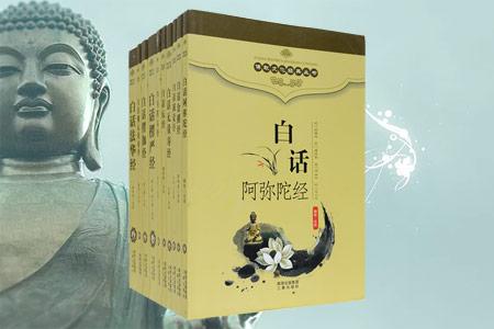 团购:佛教文化经典丛书10册
