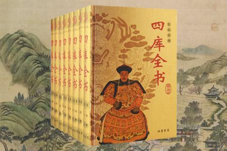 四库全书(文白对照)(套装共8册)