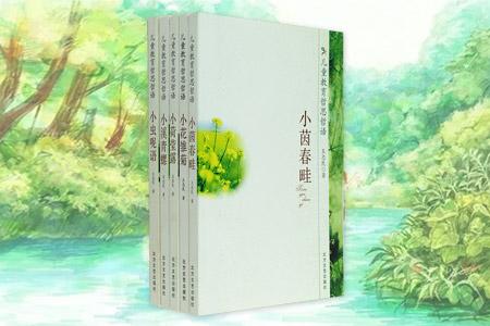 儿童教育哲思哲语(套装共5册)