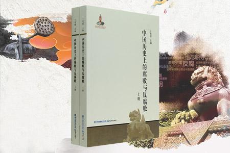 中国历史上的腐败与反腐败(套装全2册)