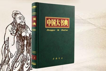 书籍是思想文化的载体。《中国大书典》是一部评介历朝历代书籍的大型工具书,它汇总了我国自进入有文字记载的文明时代以来,上迄先秦下到民国这段期间能体现中华民族文化特征的二千余部博狗德州扑克ios登录。整部书典共三百万字,分13大门类,结合前人撰写提要体书录的得失和当前古籍整理的新研究成果,使之既保证了学术、文化的完整性,又能兼顾查索、研习的辅助特点。大16开精装,共1317页,由中国书店于1994年出版,博狗扑克ios官网140元,
