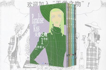 知名日本漫画《NANA》作者矢泽爱的力作《天堂之吻》全5卷,原名《Paradise Kiss》,是以时装设计为主要元素的少女漫画,讲述了乖乖女早坂紫从宅女学霸到时尚模特的成长经历,个性鲜明的人物、富有戏剧性的情节以及无处不在的时尚元素使该作大受欢迎,而出人意料的结局更能给读者留下深刻的印象。漫画讲述了追逐五彩斑斓的梦想和百味杂陈的浪漫爱情,装帧精美,阅读和收藏两相宜,博狗扑克ios官网90元,现团购价26元,全