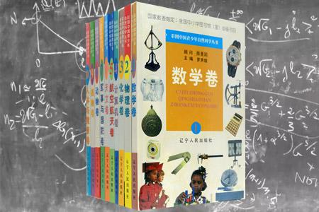 《彩图中国青少年自然科学丛书》全10册,1998年7月一版一印,16开精装,铜版纸全彩图文。这套在当时堪称百科全书典范的大型科普读物,至今虽年代久远,但保存依旧基本完好。参与编写的都是当时各领域的科学家和学者,更有陈景润、陈芳允、赵玉芬等数学家、物理学家、化学家担当顾问。全书分为数学、物理、化学、计算机、航空航天、天文、军事与国防、动物、植物、人体与健康10部分,配有大量彩色插图,怀旧复古,收藏与