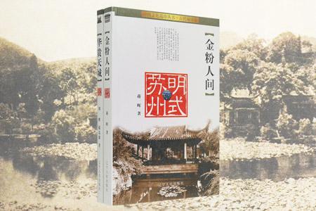 中国文化遗珍丛书·古代城市卷