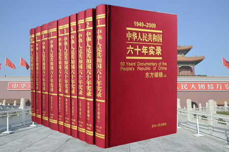 《中华人民共和国六十年实录》布面精装全10册,此书以编年体形式,按年、月、日顺序编排,初次系统全面地再现了自1949年至2009年共和国60年的曲折历程!难能可贵的是诸多特定时期发生的事件如50年代中末各种运动、十年浩劫乃至1980年代末社会各层变化均有记录! 定价1990元,现团购价209元包邮!